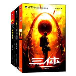 《三体(1-3部)》青雪多人演播有声小说