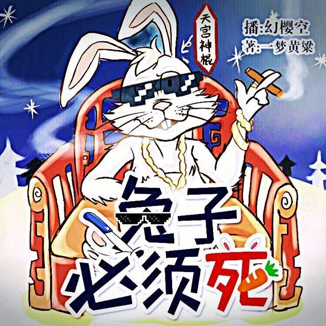 《兔子必须死》幻樱空播讲有声小说