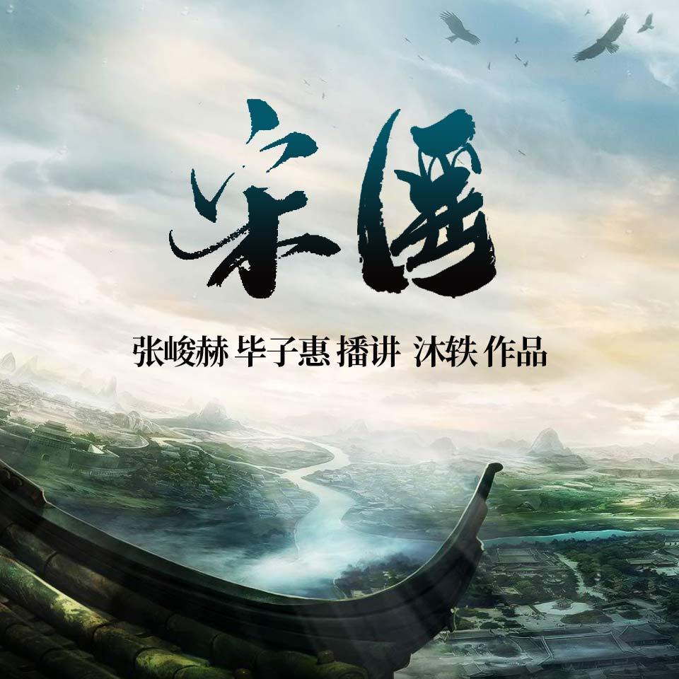 《宋医》张峻赫&毕子惠男女双播有声小说