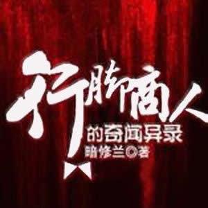 《行脚商人的奇闻异录》有声小说刘忙播讲