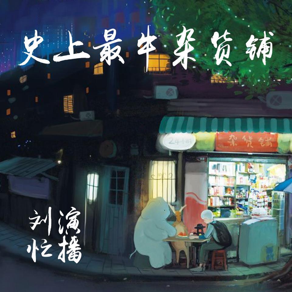 《史上最牛杂货铺》有声小说刘忙播讲