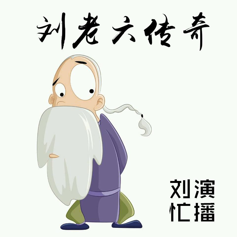 《刘老六传奇》有声小说刘忙播讲
